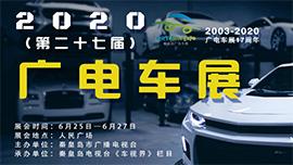 2020第27届秦皇岛广电车展