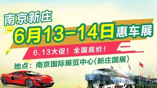 2020南京新庄惠车展(6月展)