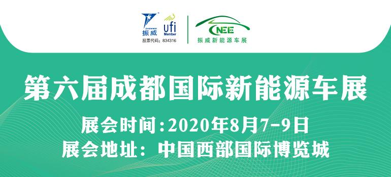 2020第六屆中國(成都)國際新能源汽車及電動車展覽會