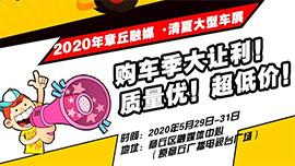 2020年章丘融媒•首届清夏大型车展