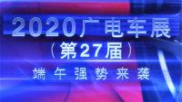 2020秦皇島廣電車展邀您來觀展