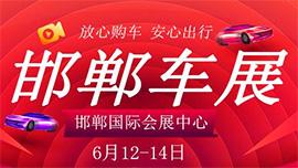 2020 团车(邯郸)首届汽车展览会
