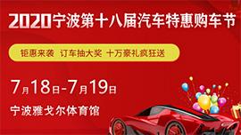 2020宁波第十八届汽车特惠购车节