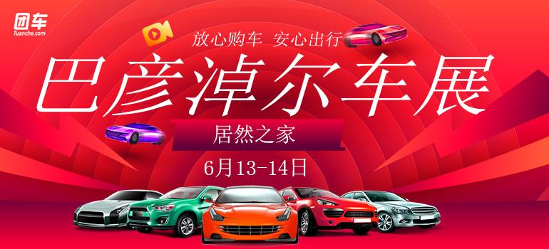 2020巴彥淖爾第五屆惠民團車節