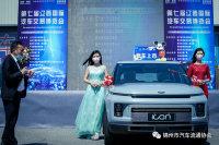 第七届辽西国际汽车交易博览会现场精彩实拍