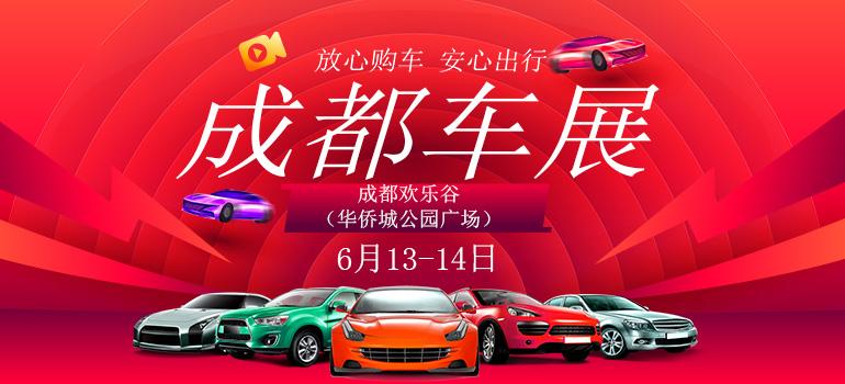 2020成都第二十九屆惠民車展