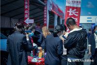 第七届辽西国际汽车交易博览会完美闭幕