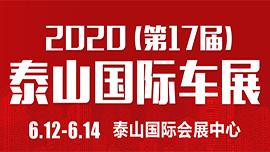 2020第17届泰山国际车展