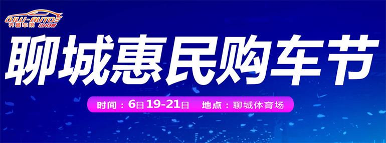 2020聊城惠民購車節