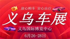 2020义乌第七届汽车流通协会品牌购车节