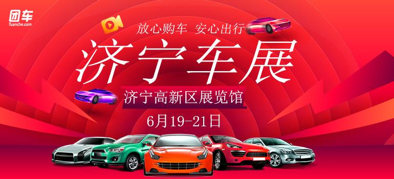2020濟寧第十五屆惠民購車節