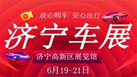 2020济宁第十五届惠民购车节