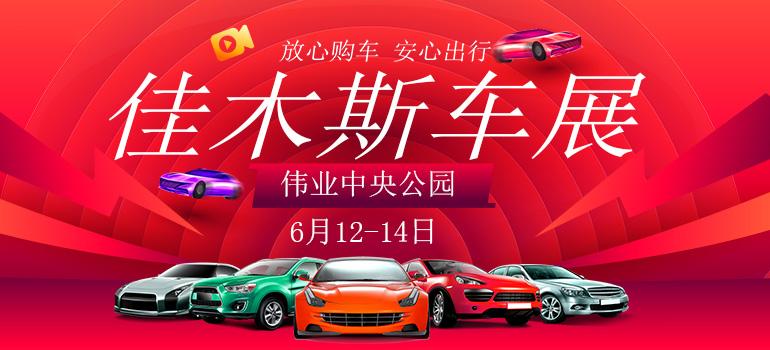 2020佳木斯第六屆惠民車展