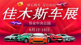2020佳木斯第六届惠民车展