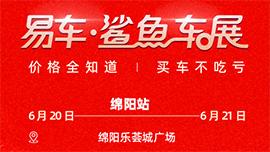 2020易车鲨鱼车展绵阳站(6月)