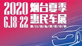 2020烟台夏季车展