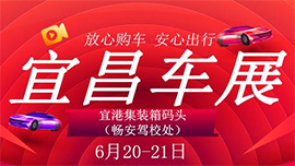 2020第二十届宜昌团车节