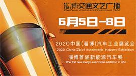 2020中国(淄博)汽车工业展览会暨淄博首届新能源汽车展