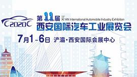 2020第十一届西安国际汽车工业展览会