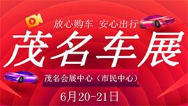2020茂名惠民汽车展销会