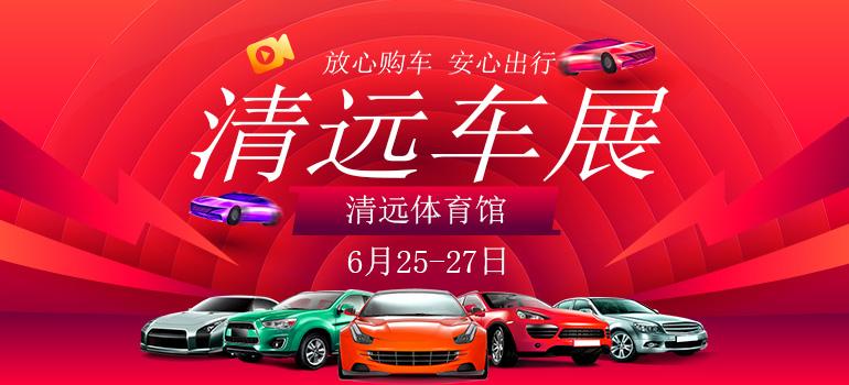 2020清遠第十二屆惠民車展