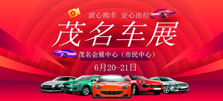 2020茂名惠民汽車展銷會