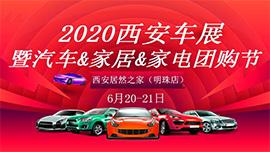 2020西安车展暨汽车&家居&家电团购节