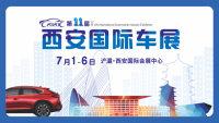 买车的再等等,西安国际车展七月盛情绽放!