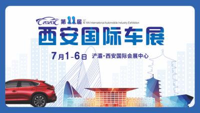 買車的再等等,西安國際車展七月盛情綻放!