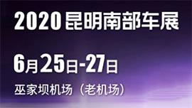 2020第53届昆明南部车展