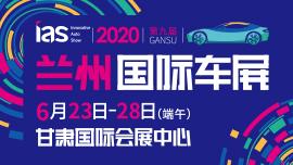 2020(第九届)甘肃国际汽车交易会