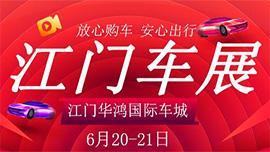 2020江门第十六届惠民车展