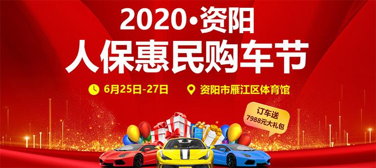 2020資陽人?;菝褓徿嚬? />                                 </div>                                 <div class=