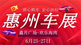 2020惠州第二十七届惠民团车节