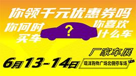 2020百强县市汽车巡展-黄骅站