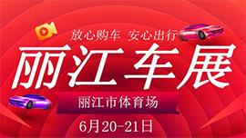 2020丽江第四届惠民车展
