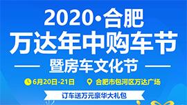 2020合肥万达年中购车节暨房车露营文化展