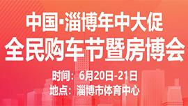 2020淄博年中大促全民购车节暨房博会