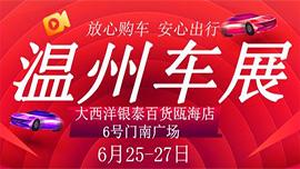 2020第二十四届温州车展