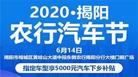 2020揭阳农行汽车节