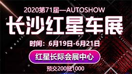 2020第71届长沙红星国际车展