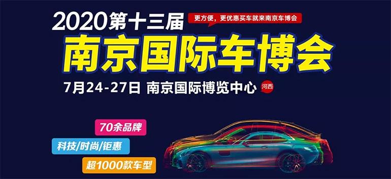 2020第十三届中国(南京)国际汽车博览会暨新能源·智能汽车展
