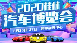 2020桂林汽车博览会