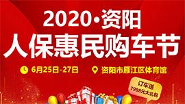 2020资阳人保惠民购车节