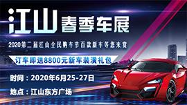 2020第二届全民购车节衢州江山车展