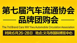 2020第七届义乌市汽车流通协会品牌购车会