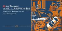每天免費送臺車!火鍋敞開整!看重慶國際車展瓜分3000萬福利