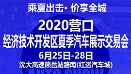 2020营口经济技术开发区夏季汽车展示交易会