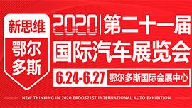 2020年新思维·鄂尔多斯第二十一届国际汽车展览会