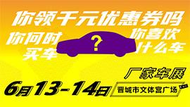 2020第十三届中国名城汽车巡展-晋城站
